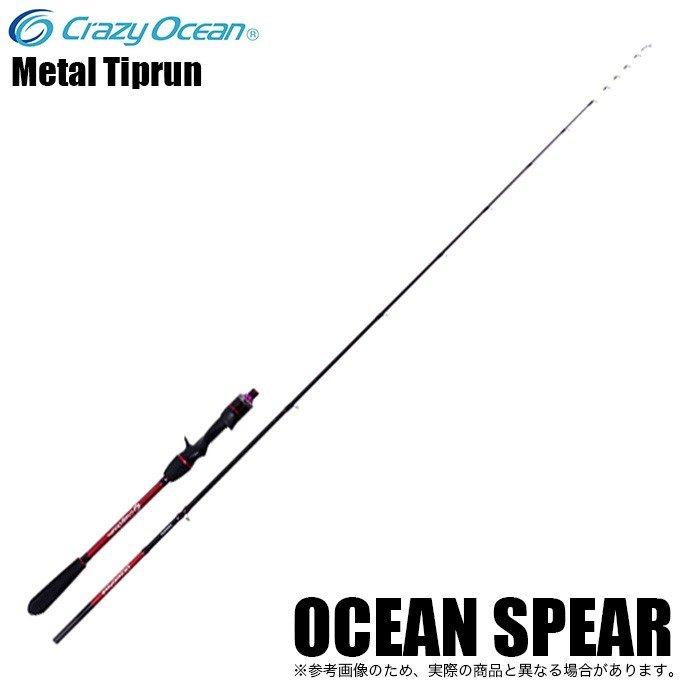 (c)【取り寄せ商品】 クレイジーオーシャン オーシャンスピア OSP-50C (ベイトモデル/イカメタルロッド) (ベイトモデル)[イカメタルゲーム対応モデル] /釣り竿/ロッド/OCEAN SPEAR/Crazy Ocean