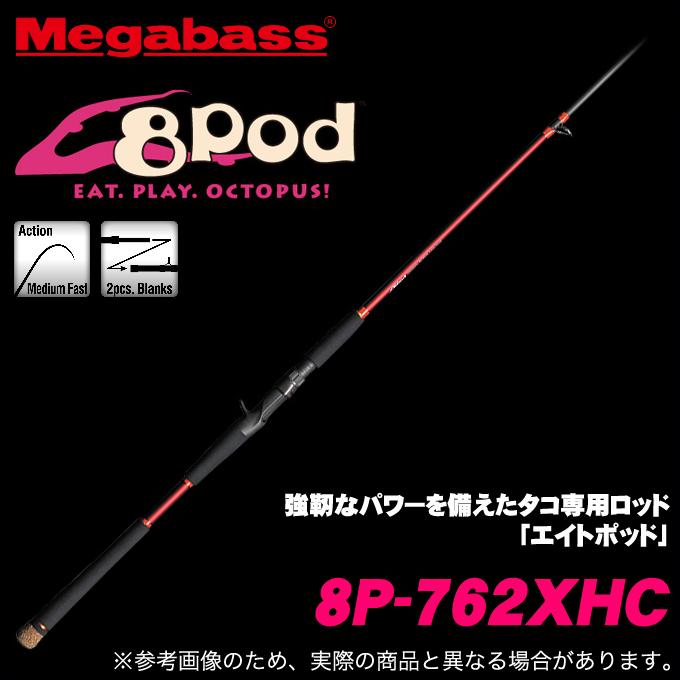 (5)メガバス 8Pod Rod  (8P-762XHC) (ベイトモデル)(タコ釣りルアーロッド) /釣り竿/オクトパッシング/蛸/エイトポッド/Megabass/