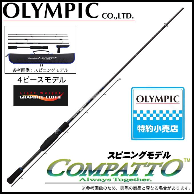 (5)【送料無料】 オリムピック コンパット GCMS-745M (スピニングモデル) (5ピース) /2017年モデル/コンパクトロッド/