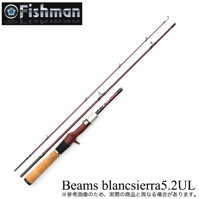 (5)【送料無料】Fishman(フィッシュマン) ビームス ブランシエラ 5.2UL (3ピース/渓流ベイトロッド) /トラウト/イワナ/イトウ/ニジマス/釣り竿/ベイトフィネス/Beams sierra/