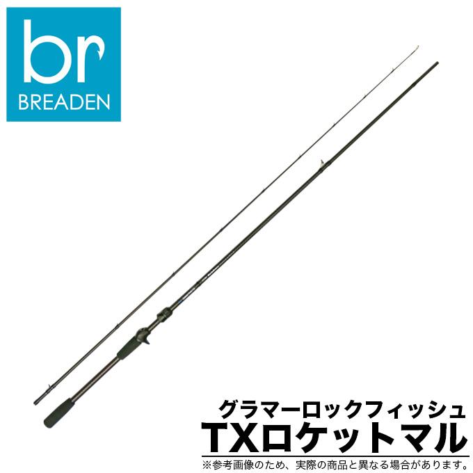 (c)【取り寄せ商品】ブリーデン TX ロケットマル (GRF-TX60BL Rocketmaru) ベイトモデル 2019年モデル ライトゲームロッド