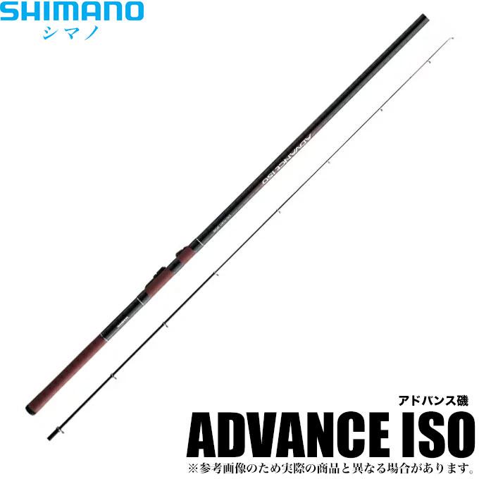 【取り寄せ商品】シマノ ADVANCE ISO (2号530T) (磯上物竿)(2014年モデル) /グレ/メジナ/クチブト/オナガ/フカセ釣り/2-530T/アドバンス イソ/アドヴァンス/