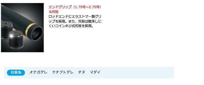 (2) gamakatsugama海岸atenda 2(1.75号5.3m)/海岸竿子/鱼竿/钓竿/fukase钓鱼/海滨垂钓/堕落/麦迪纳