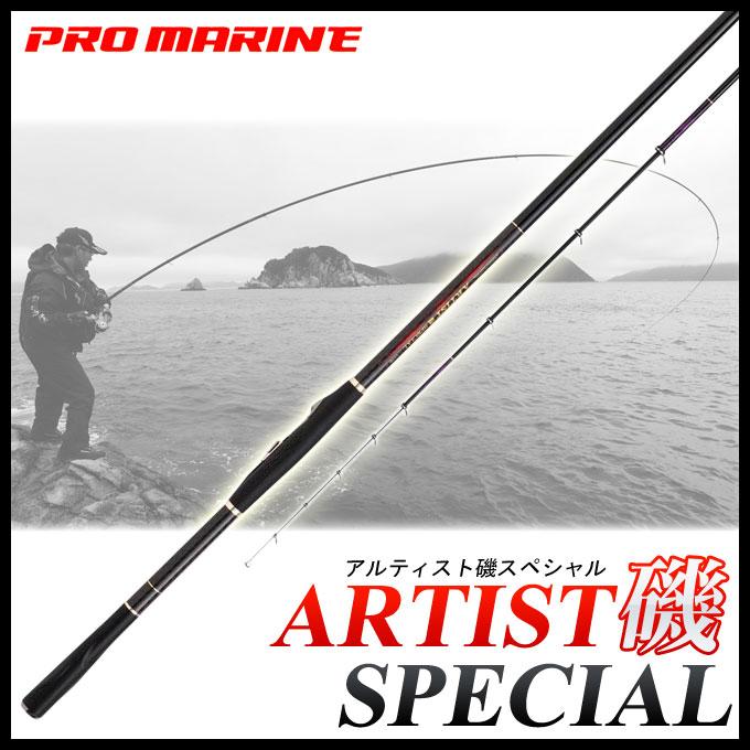 專業馬林(ProMarine)阿爾味道海岸特別[1.5-530][Fuji IM導遊搭載]/海岸竿子/釣竿/fukase/uki釣魚/sabiki/海釣