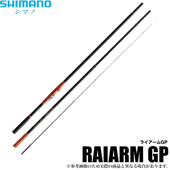 【送料無料】シマノ RAIARM GP[ライアームGP] (1.5号 500) (磯上物竿)(2014年モデル) /グレ/メジナ/クチブト/オナガ/フカセ釣り/1.5-500