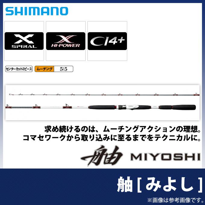 (9)【取り寄せ商品】 シマノ 舳/みよし (40 255) 2017年モデル/船竿/アウトガイド/SHIMANO