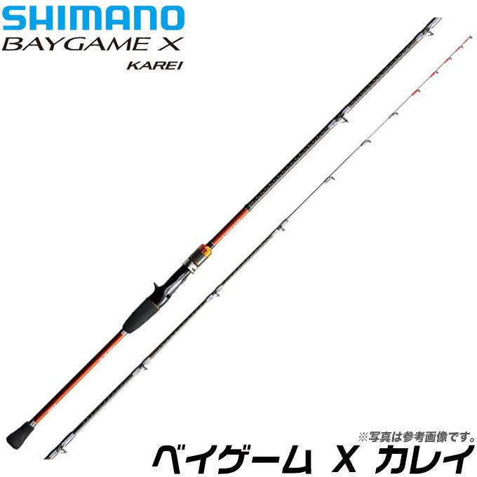 【取り寄せ商品】シマノ ベイゲーム X カレイ(82 H180) (2016年モデル)/BAYGAME X KAREI/釣竿/ロッド/船竿/SHIMANO