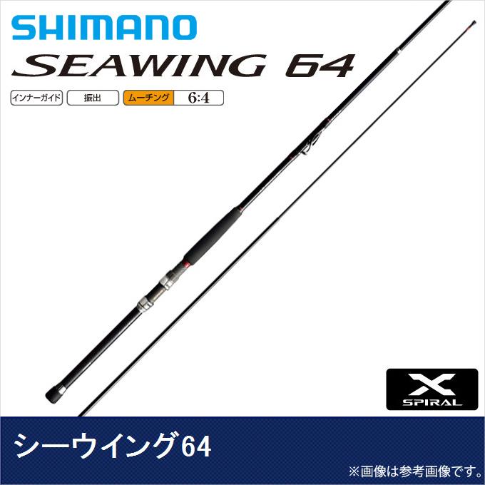 【取り寄せ商品】シマノ シーウイング64(50 300T3)(2016年モデル)/SEAWING 64/インナーガイド/釣竿/ロッド/船竿/SHIMANO