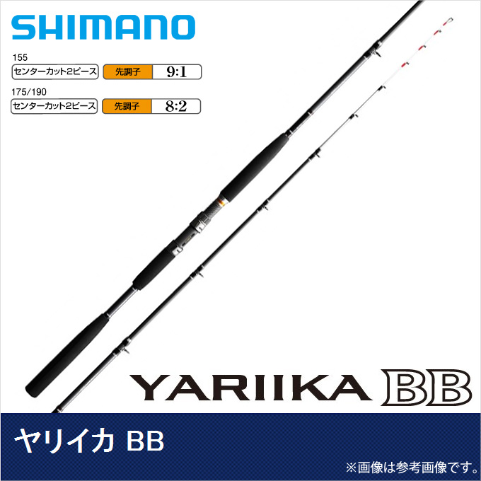 【取り寄せ商品】シマノヤリイカBB(190)(2016年モデル)/YARIIKABB/釣竿/ロッド/船竿/SHIMANO, Blumin d0376651