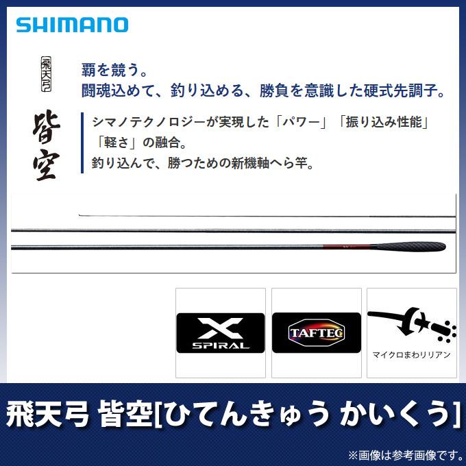 (9)【取り寄せ商品】シマノ 飛天弓 皆空(ひてんきゅう かいくう)(品番:8)/SHIMANO