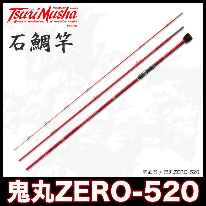 (2) 釣武者 鬼丸ZERO-520 /石鯛竿/イシダイ/ロッド/TSURIMUSHA