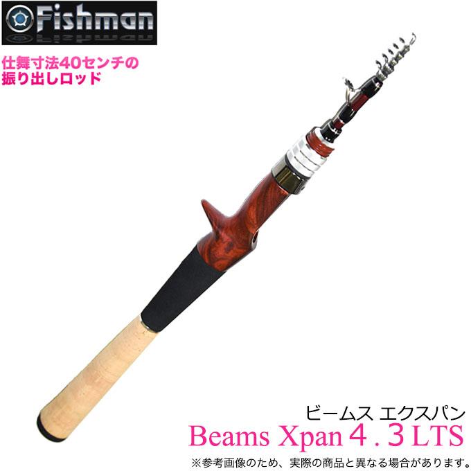 (5)【送料無料】Fishman(フィッシュマン) Beams Xpan 4.3 LTS(ビームス エクスパン)/2019年モデル/振り出し/渓流ベイトロッド /トラウト/イワナ/イトウ/ニジマス/釣り竿/ベイトフィネス