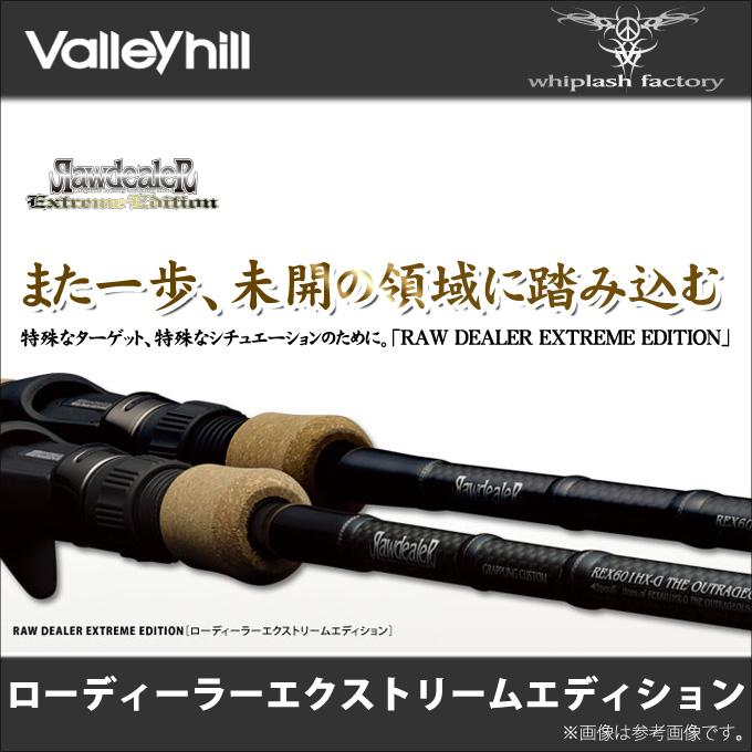 (9)【取り寄せ商品】バレーヒル ウィップラッシュ ローディーラーエクストリームエディション(REX605HX-T)/釣り竿/Raw Dealer Extreme Edition/whiplash factory/Valleyhill