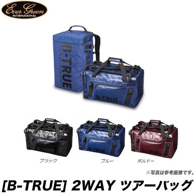 【取り寄せ商品】エバーグリーン B-TRUE 2WAY ツアーバッグ/オカッパリ/ボストン/バックパック/TOUR BAG/Ever Green/ビートゥルー/