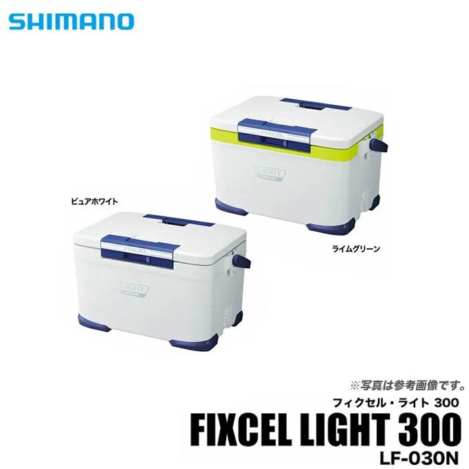 【数量限定!36%OFF】シマノ フィクセル ライト 300(LF-030N) 30L/クーラーボックス/釣り/キャンプ/アウトドア/レジャー/運動会/お花見/FIXCEL LIGHT 300/SHIMANO