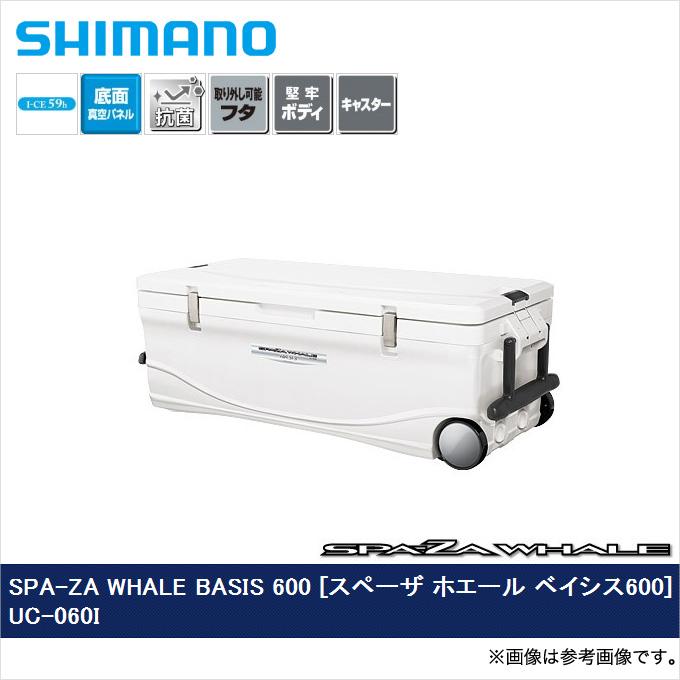(7)【数量限定】シマノ スペーザ ホエール ベイシス 600(UC-060I) ピュアホワイト 60L/クーラーボックス/釣り/キャンプ/アウトドア/レジャー/運動会/お花見/SPA-ZA WHALE BASIS 600/SHIMANO