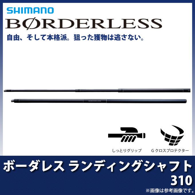 (9)【取り寄せ商品】シマノ ボーダレス ランディングシャフト (310)/玉の柄/2018年モデル