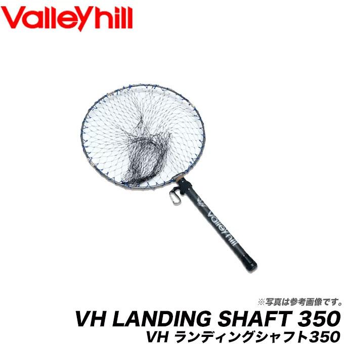 (5) バレーヒル VH ランディングシャフト 350 (玉枠・ネット付き) /シャフト/玉ノ柄/小継/タモの柄