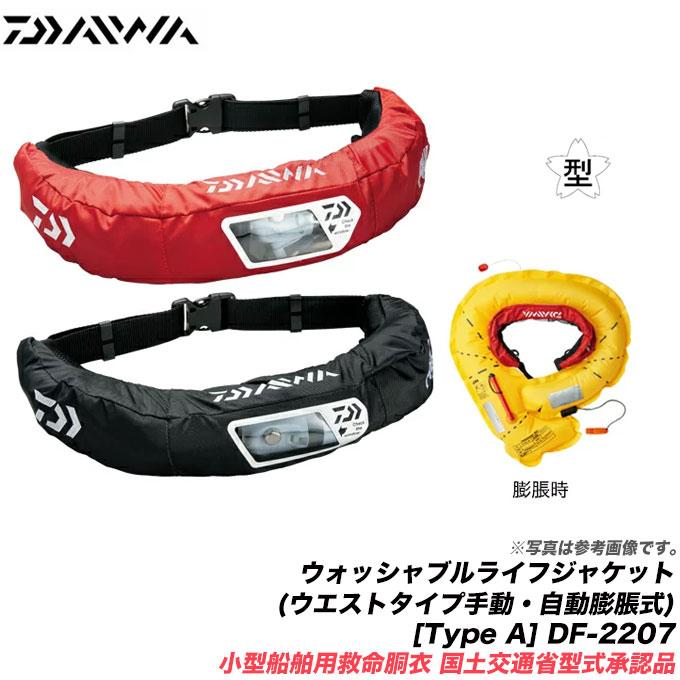 automatic inflatable DF-2207 Daiwa Life jacket washable West type manual