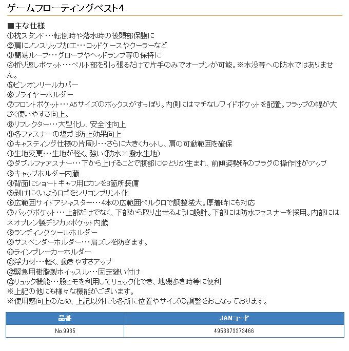 onakarutibagemufurotingubesuto 4(9935)/漂浮最好/遊戲最好/所有者bari/OWNER/Cultiva
