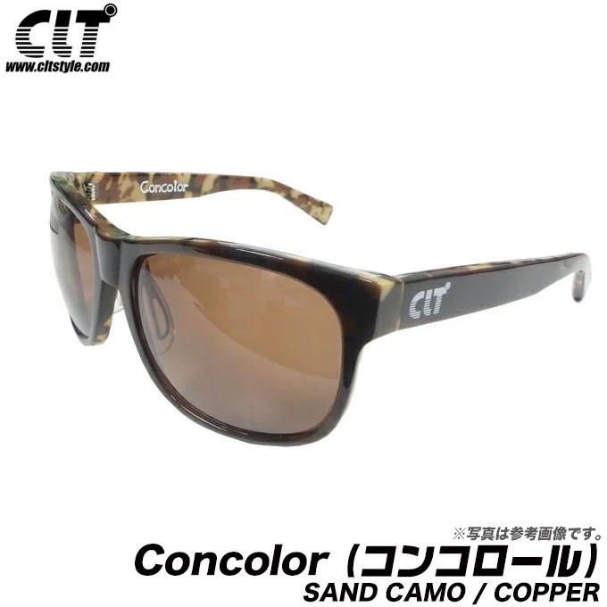 (5)【送料無料】 CLT Concolor (コンコロール) [SAND CAMO / COPPER] /偏光グラス/サングラス/ファッション/ゴルフ/自転車/アウトドア/ドライブ/釣り/サンドカモ/コパー/
