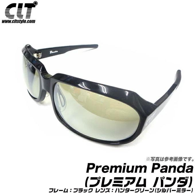 (5)【送料無料】CLT Premium Panda(プレミアム・パンダ) フレーム:ブラック レンズ:ハンターグリーン (シルバーミラー) /偏光サングラス/偏光グラス/釣り/スポーツ/ドライブ/メンズ・レディース共用