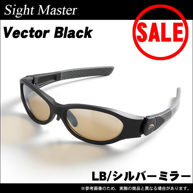 (5)【目玉商品】【送料無料】サイトマスター ベクター ブラック (LB/シルバーミラー) /偏光グラス/10sale-glass24