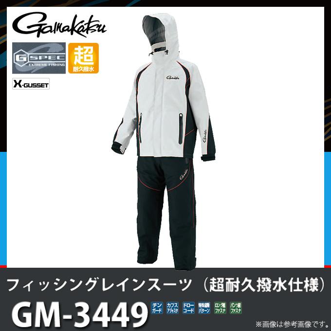 (9)【取り寄せ商品】がまかつ フィッシングレインスーツ(超耐久撥水仕様)(GM-3449) (カラー:ホワイト)