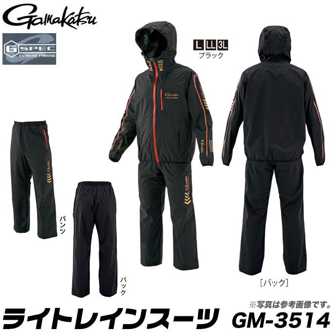 (9)【取り寄せ商品】 がまかつ ライトレインスーツ GM-3514 (ブラック) /2018年モデル/ウエア/GAMAKATSU