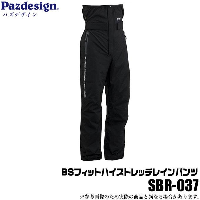 Pazdesign レインウェア/ 防寒 アウトドア/ スーツ BSフィットハイストレッチレインパンツ 雨具/ [SBR-037] カッパ/ / ST / 釣り/ 合羽/ (5) (パズデザイン) (カラー:ブラック)