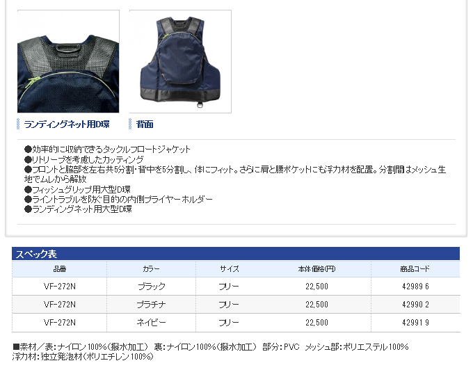Shimano XEFO、TACKLE FLOAT Jacket(basic)(VF-272N)(2015年型号)/SHIMANO/漂浮最好/zefo/阻挡漂浮茄克BASIC/