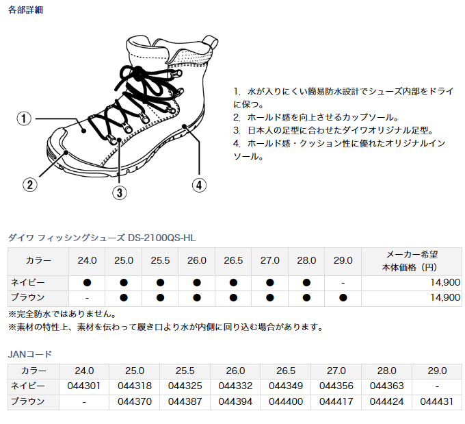 大和钓鱼鞋(DS-2100QS-HL)(球杆BIC钉鞋鞋底)  /海岸鞋/DAIWA FISHING SHOES/
