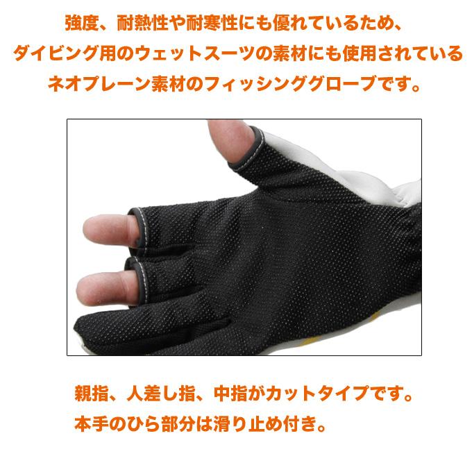 (5) 可到达橙子蓝色水液体氧氯丁橡胶手套[WRGL-F3115]/防寒/钓鱼/手套/钓鱼手套/猫Point Of Sales