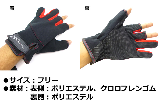 Marunishi X Sell Excel Neoprene Gloves Three Fingers Out Cf