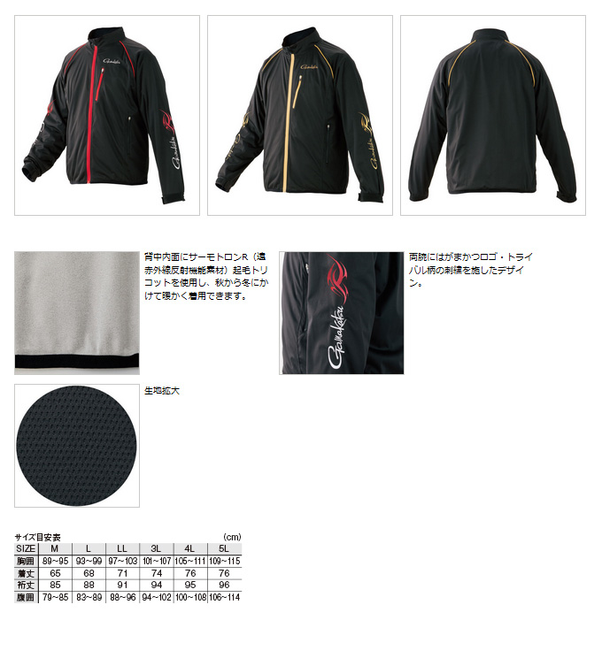 (5) gamakatsu伸展风衣(GM-3434)/服装/GAMAKATSU/2015秋天冬天/2015年龄型号/1s6a1l7e-wear