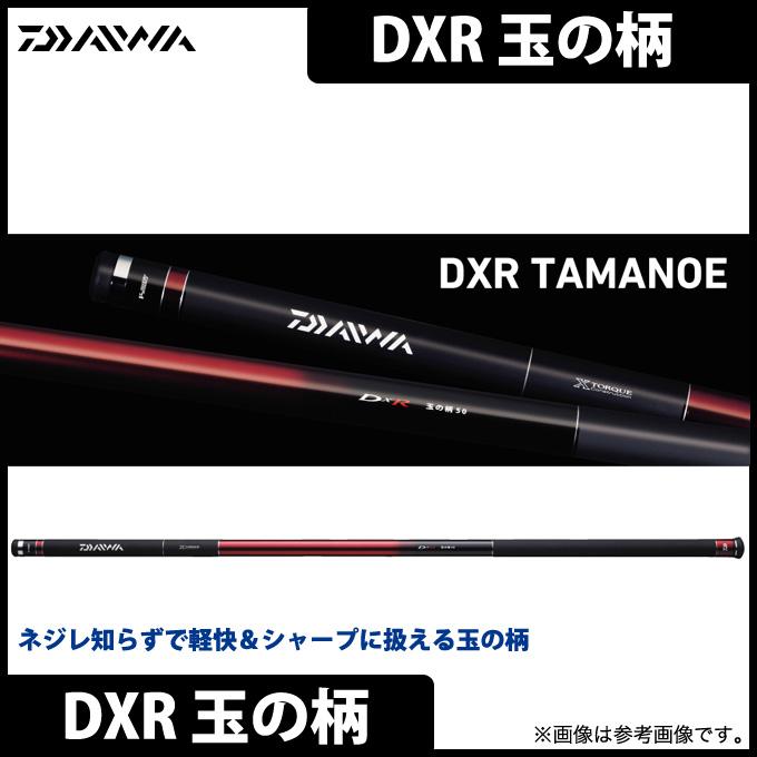 (9)【取り寄せ商品】 ダイワ DXR 玉の柄 (50) /たものえ/DAIWA 【2015dnp】
