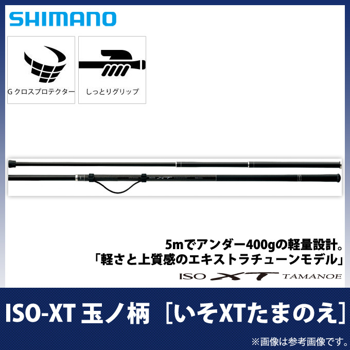(500) (6)シマノ /いそXTたまのえ/玉の柄/タモの柄/たものえ/磯/SHIMANO 玉ノ柄 ISO-XT