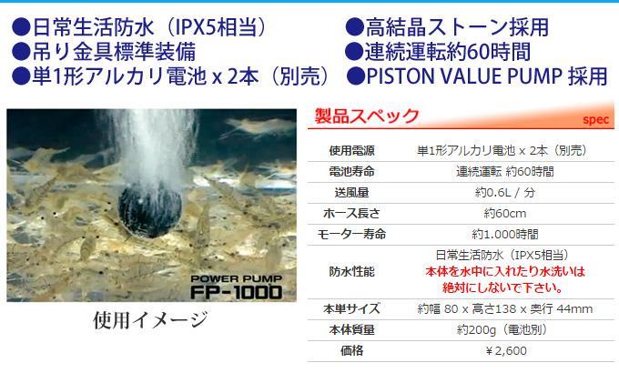 富士灯器动力泵FP-1000/干电池式空气水泵