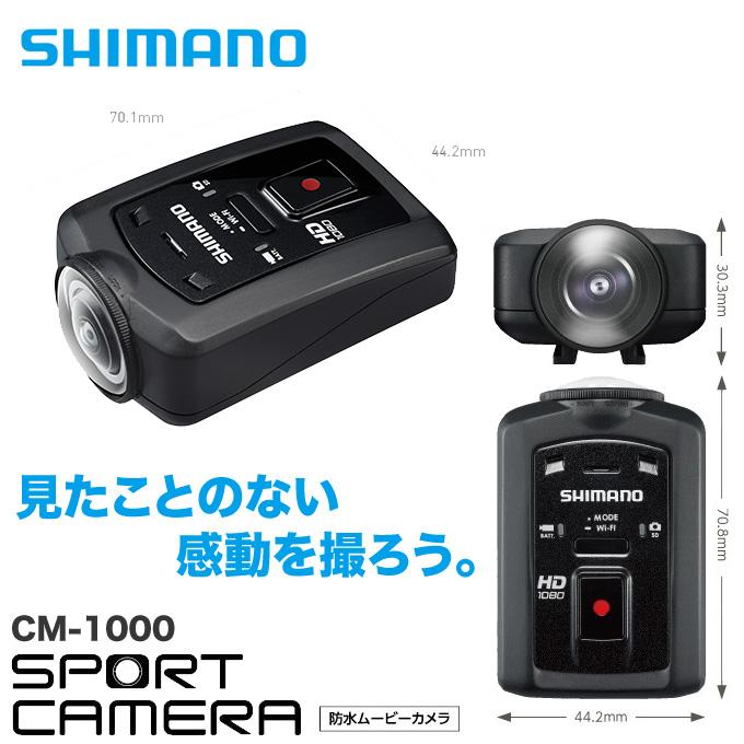 【送料無料】シマノ スポーツカメラ [CM-1000]/防水ムービーカメラ/水中観察
