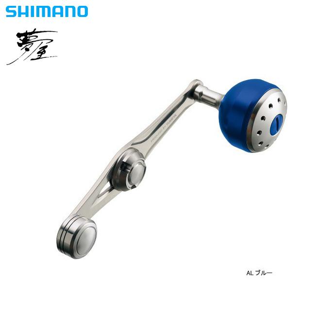 【取り寄せ商品】【送料無料】シマノ(SHIMANO) 夢屋 パワーバランスハンドル [65mm AL BLUE(BH-1)] /カスタムパーツ