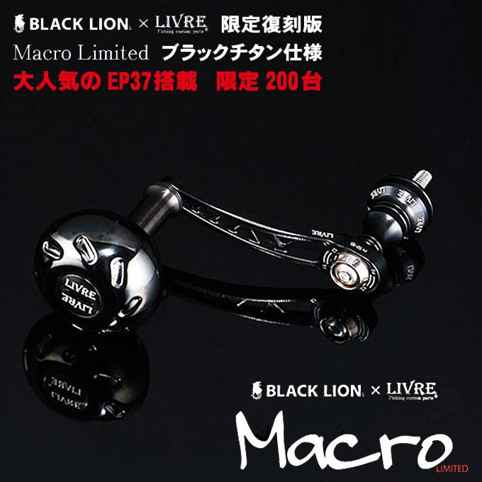 (5)【限定品】 ブラックライオン × リブレ マクロリミテッド (スピニングリール用カスタムハンドル) /BLACK LION/LIVRE/Macro Limited/FV-50-55/