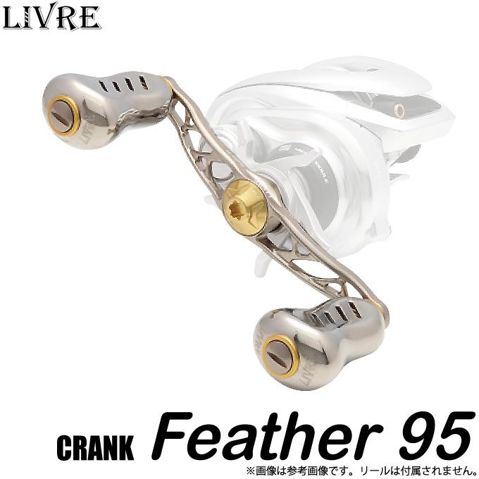 【取り寄せ商品】【送料無料】メガテック リブレ クランク フェザー 95 (Fino+ ノブ) /ベイトキャスティングクランクハンドル/カスタムパーツ/カスタムハンドル/CRANK Feather 95/LIVRE