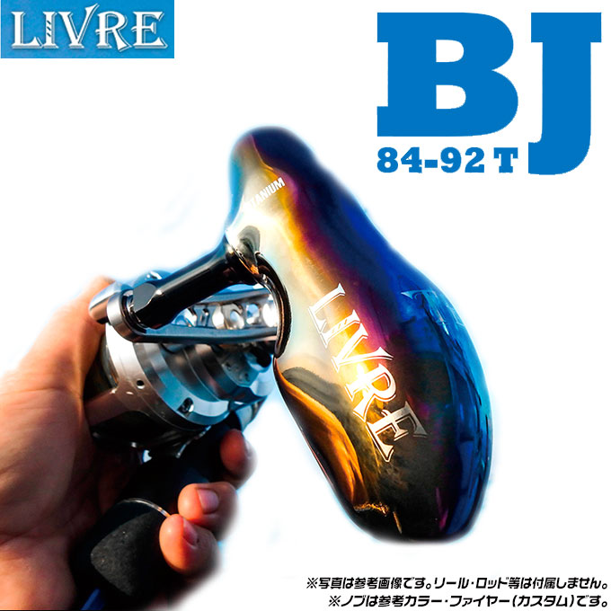 【在庫あり/即出荷可】 【取り寄せ商品】メガテック リブレ リブレ BJ BJ 84-92T/TB-1/カスタムハンドル/LIVRE, cotoha online:b1c9d667 --- clftranspo.dominiotemporario.com