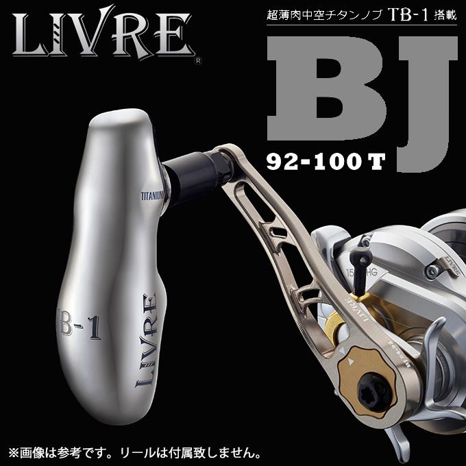 【取り寄せ商品】メガテック リブレ BJ 92-100T /TB-1/カスタムハンドル/LIVRE