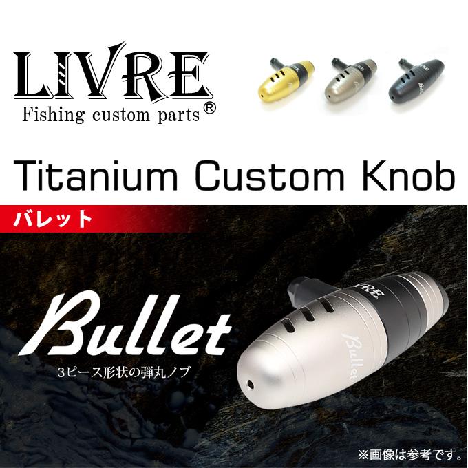 百万技术再晃动,是Bullet(巴雷特)/特别定做把手/LIVRE