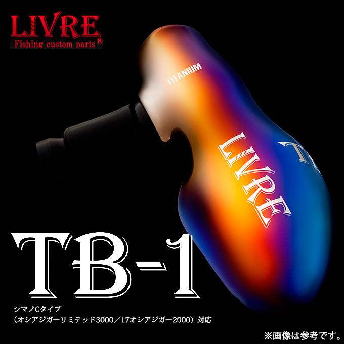 【取り寄せ商品】メガテック リブレ TB-1(ティービー 1) (カラー:ファイヤー/ブラック) /ノブ単体/カスタムノブ/LIVRE