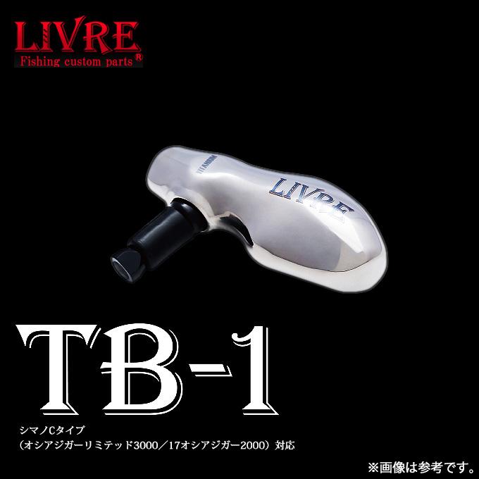 【取り寄せ商品】メガテック リブレ TB-1(ティービー 1) (カラー:シルバー) /ノブ単体/カスタムノブ/LIVRE