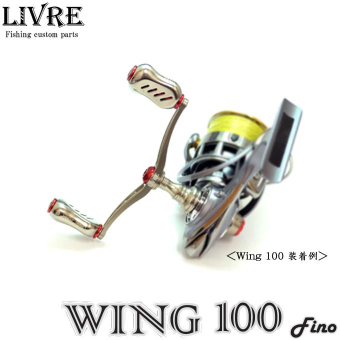 【取り寄せ商品】【送料無料】 メガテック・リブレ ウィング 100 Fino (WING100) / スピニングリール用カスタムダブルハンドル/ウイング