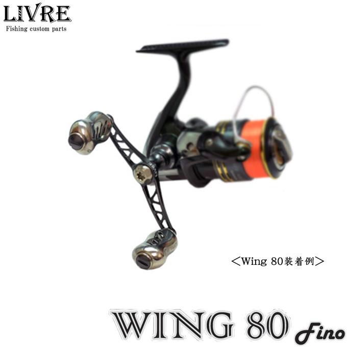 【取り寄せ商品】【送料無料】 メガテック・リブレ ウィング 80 Fino (WING80) / スピニングリール用カスタムダブルハンドル/ウイング