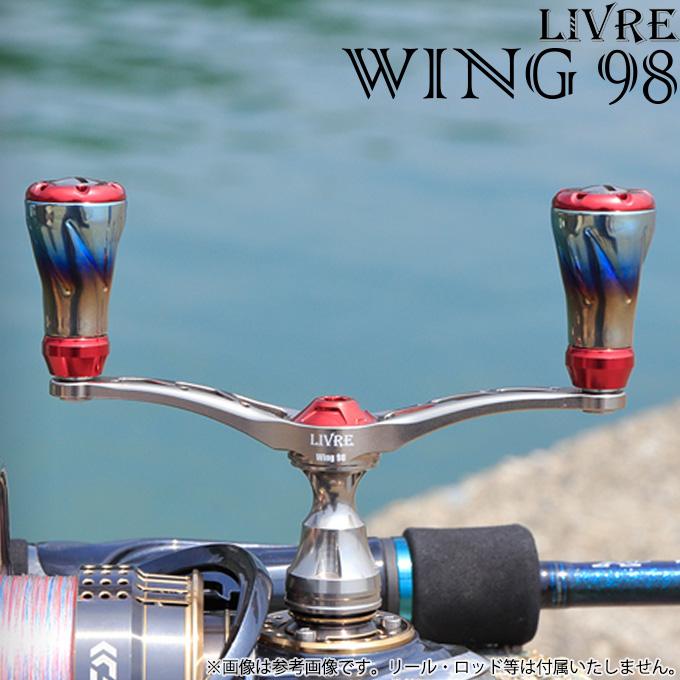 【取り寄せ商品】【送料無料】メガテック・リブレ ウィング98 /スピニングダブルハンドル/LIVRE Wing/ウイング